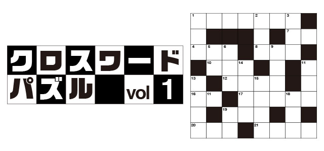 クロスワード 難易度:1