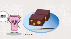食べ物漢字問題「難易度:1」