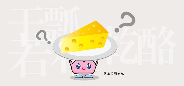 食べ物漢字問題「難易度:3」