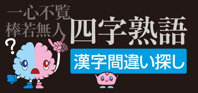 四字熟語漢字違い探し