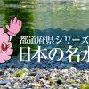 都道府県シリーズ~日本の名水百選