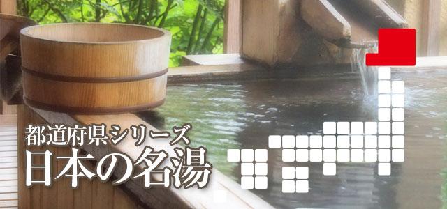 日本の名湯「北海道」