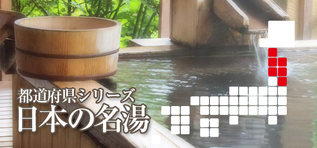 日本の名湯「東北地方」