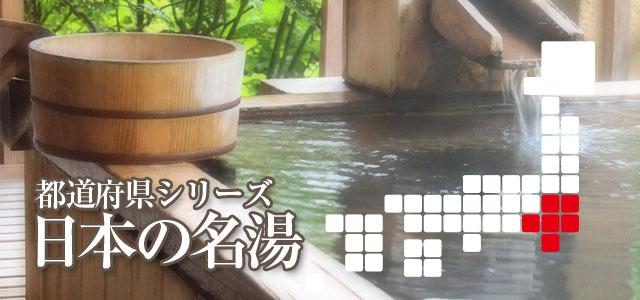 日本の名湯「関東地方」