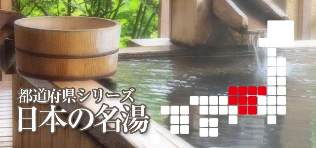 日本の名湯「中部地方」
