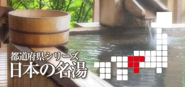 日本の名湯「近畿地方」