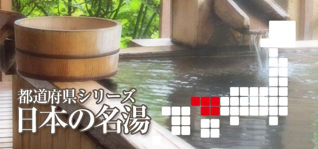 日本の名湯「中国地方」