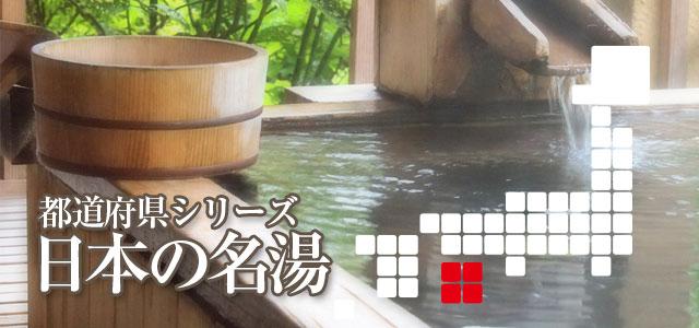 日本の名湯「四国地方」