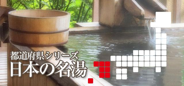 日本の名湯「九州・沖縄地方」