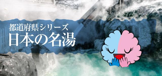 都道府県シリーズ~日本の名湯