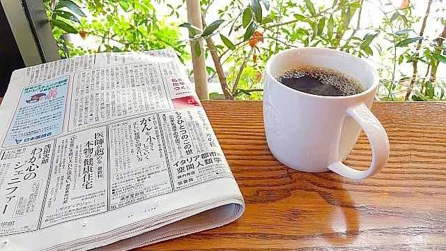 新聞を読んで脳トレ