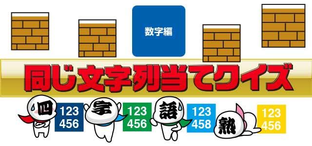 同じ文字列当てクイズ~数字編